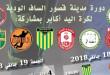 دورة قصور الساف لكرة اليد: 10 فرق في الموعد