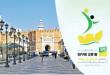 البطولة العربية لكرة اليد: برنامج مباريات الدور نصف النهائي