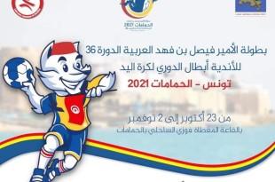 championnat arabe 2021