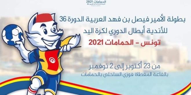 Championnat arabe 2021 J-2 : El Makarem de Mahdia et l'Espérance assurent leurs places en quarts